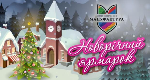 Новогодние праздники в аутлет-городке «Мануфактура».  С 5 декабря по 10 января