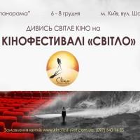 2-й международный Кинофестиваль «Свет». 6-8 декабря