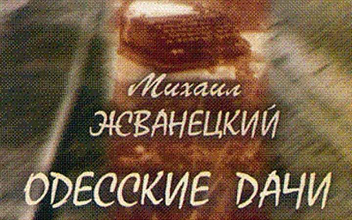 Спектакль в Киеве: Одесские дачи