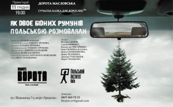Спектакль в Киеве: Как два бедных румына по-польски говорили