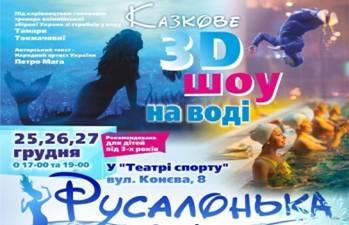 Спектакль в Киеве: Русалочка