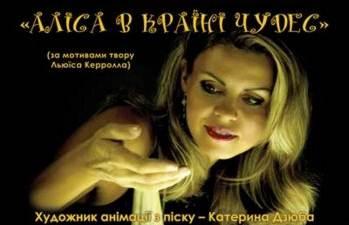 Спектакль в Киеве: Песочная сказка «Алиса в стране чудес»