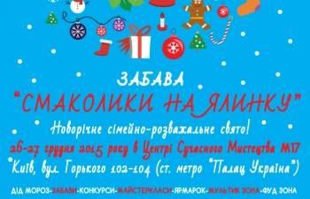 Фестиваль в Киеве: Смаколики на ялинку