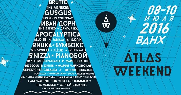 Фестиваль в Киеве: ATLAS WEEKEND