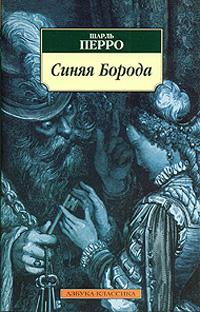 Синяя Борода. Сказки
