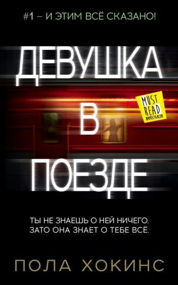 Пола Хокинс. «Девушка в поезде»