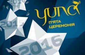 Музыкальная премия «Yuna»