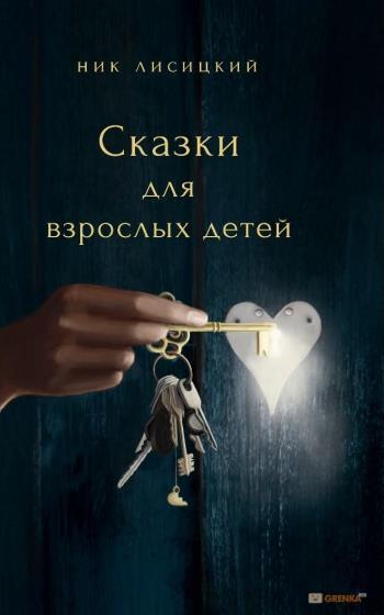 Ник Лисицкий. «Сказки для взрослых детей»