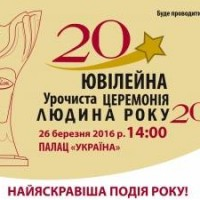 20-я юбилейная Торжественная церемония «Человек года-2015»