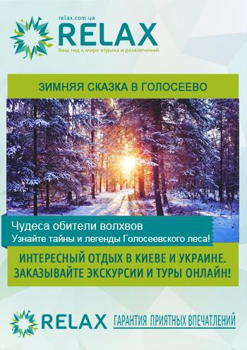 Зимняя сказка в Голосеево