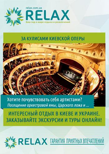 За кулисами Киевской оперы
