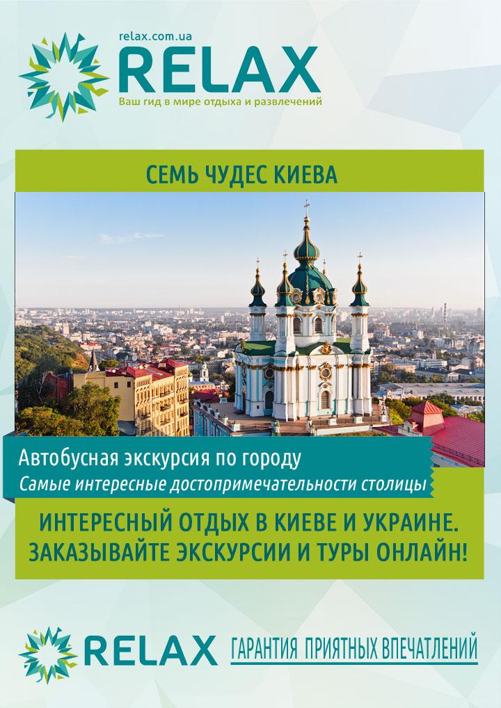 """Автобусная экскурсия """"Семь чудес Киева"""""""
