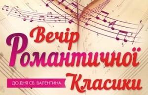 Концерт в Киеве: Вечер романтической классики