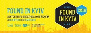 Лекции Found in Kyiv