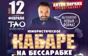 Концерт в Киеве: Кабаре-На-Бессарабке