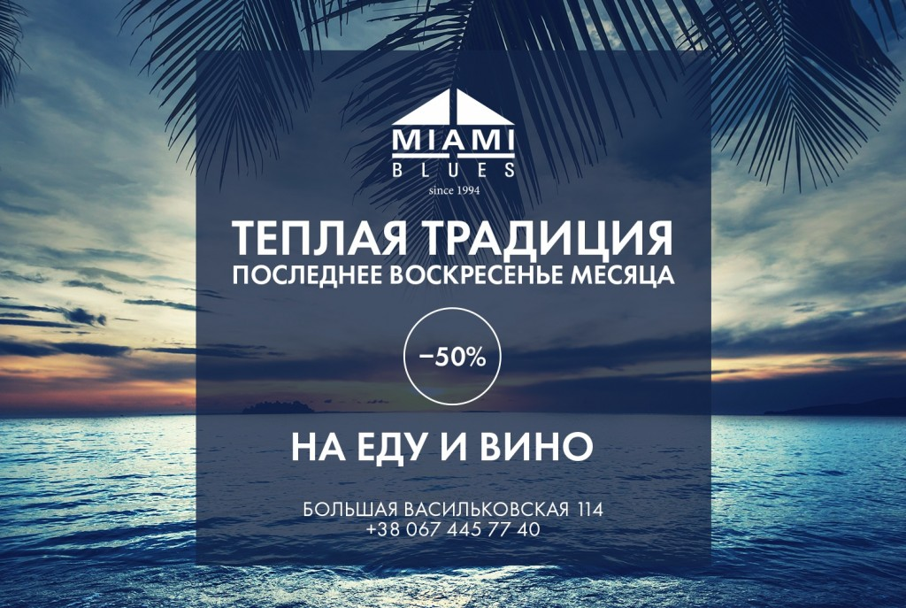 Маями блюз ресторан в Киеве