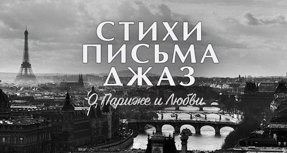 Стихи Письма Джаз в Киеве. О Париже и Любви