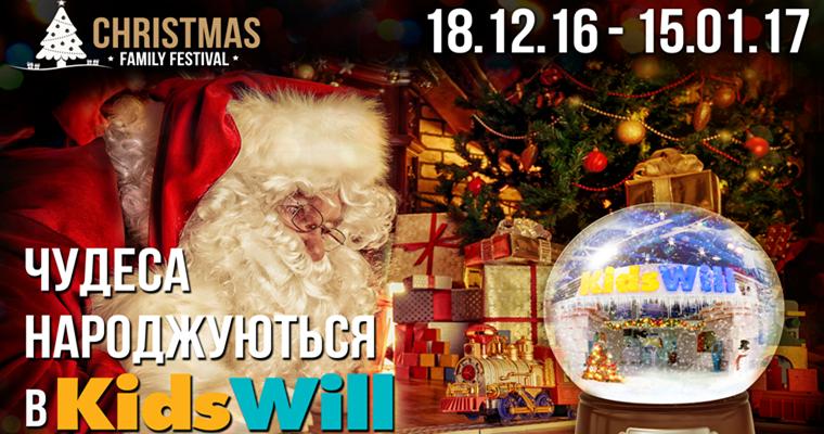 Christmas Family Fest в KidsWill