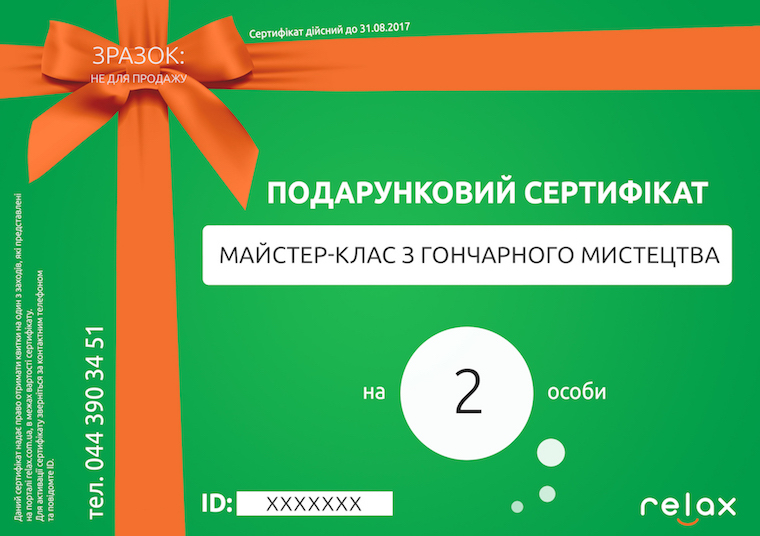 Подарочные сертификаты на мастер-классы