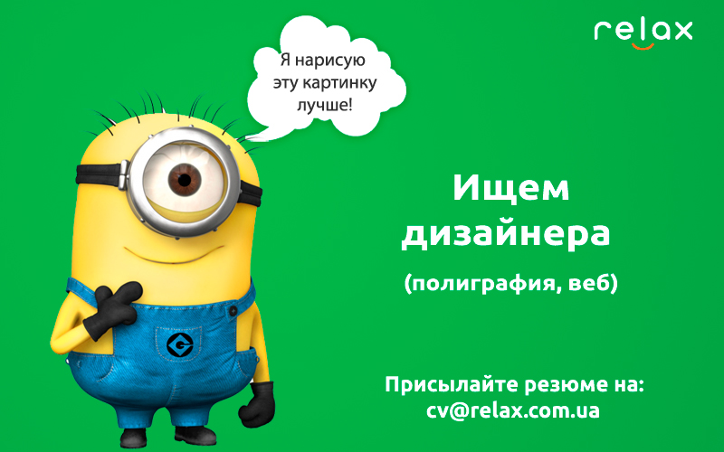 Дизайнер - вакансия relax)