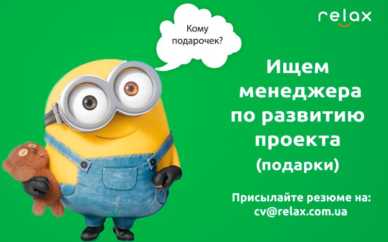 """Менеджер направления """"Подарки"""" - вакансия relax)"""