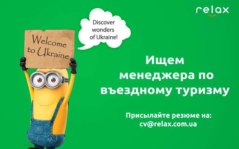 Менеджер по въездному туризму - incoming в Украину - вакансия relax)