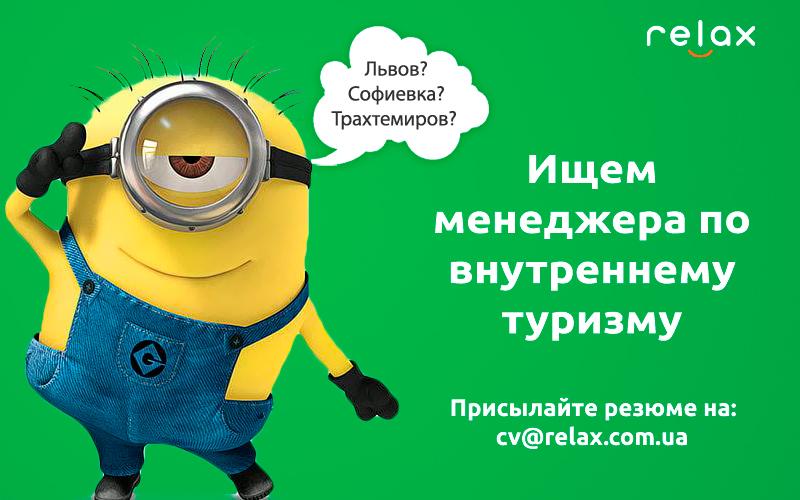 Менеджер по внутреннему туризму - вакансия relax)