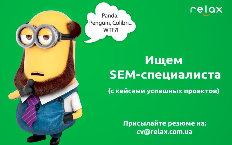 SEM-специалист - поисковый маркетинг - вакансия relax)