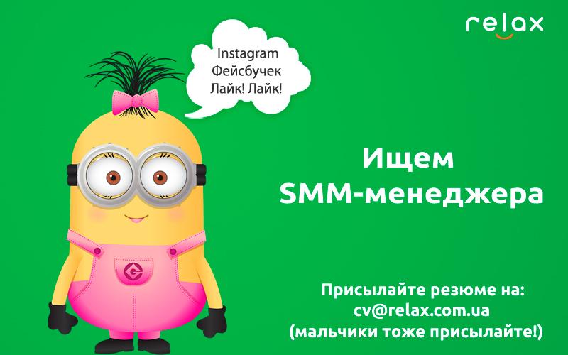 SMM-менеджер - социальные сети - вакансия relax)
