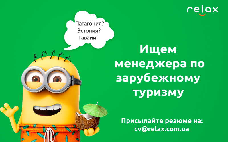 Менеджер по выездному туризму - вакансия relax)