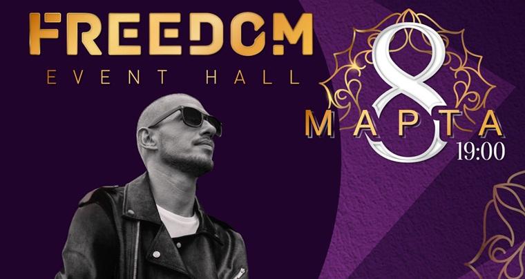 Концерт в Киеве: 8 марта Freedom