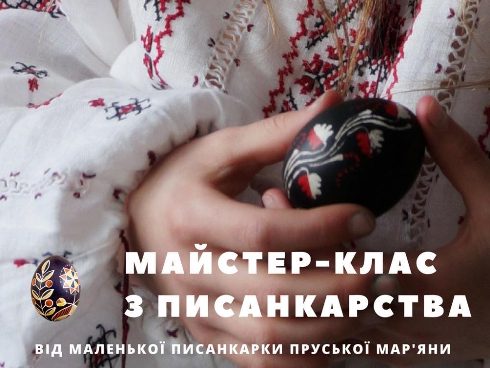 Мастер-класс в Киеве: Майстер-клас з писанкарства