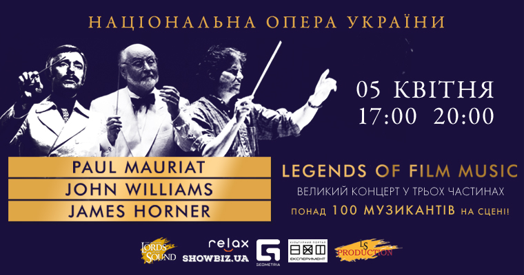 Концерт в Киеве: Legends of Film Music, Paul Mauriat | John Williams | James Horner