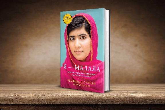 """""""Я — Малала"""", Малала Юсуфзай"""