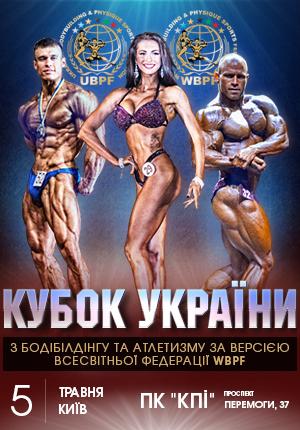 Кубок Украины по бодибилдингу и атлетизму UBPF 2018
