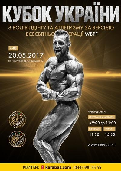 Кубок Украины по бодибилдингу и атлетизму UBPF 2017