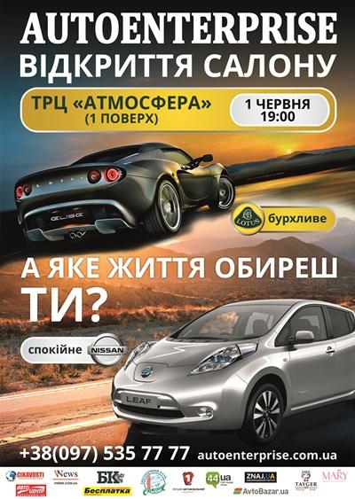 """Открытие салона электромобилей """"Autoenterprise"""""""