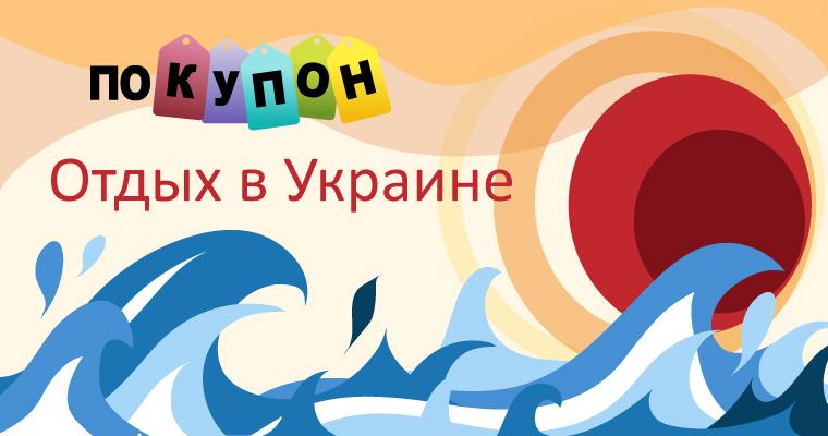 Идеи экономного отдыха в Украине