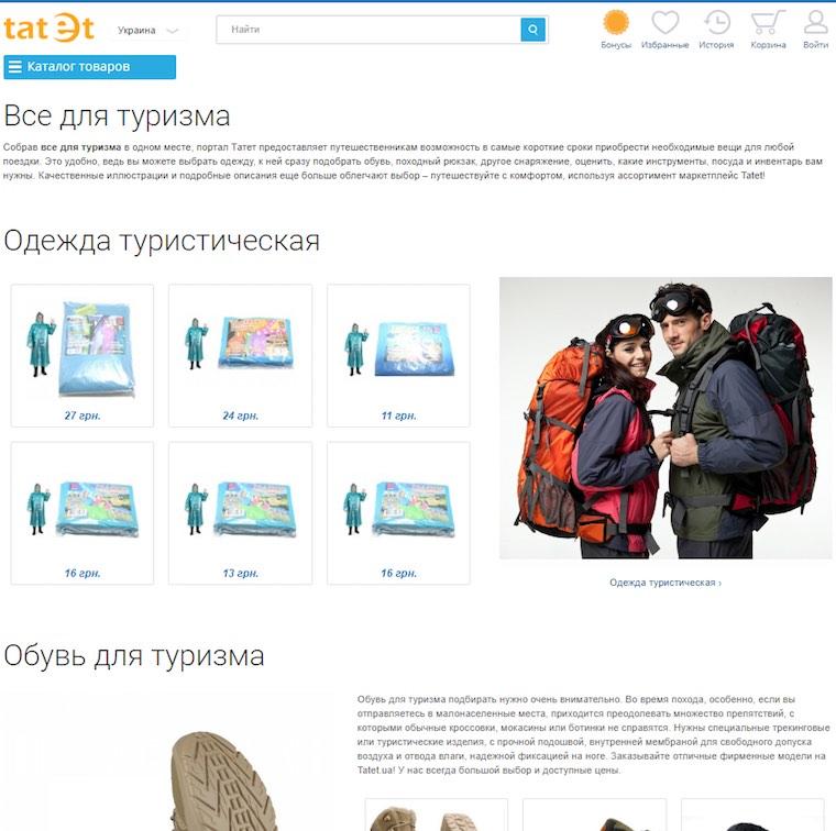 Скриншот Портала «Все для туризма» на Tatet - Украина