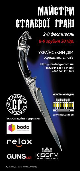 II міжнародний фестиваль «Майстри Сталевої Грані»