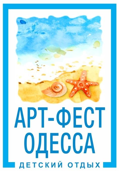 """Детский лагерь """"Арт-фест Одесса"""""""