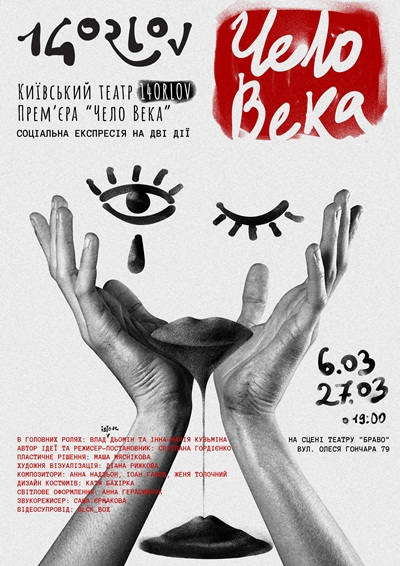 """Спектакль """"Чело Века"""" от театра 14ORLOV"""