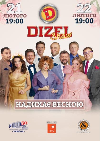"""Где купить билеты на концерт Dizel Show """"Весна"""" в Киеве?"""