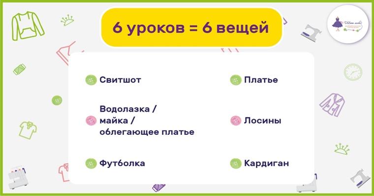 """Онлайн-курс """"Основы трикотажа"""" для новичков"""